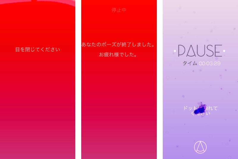 app_pause_fig_05