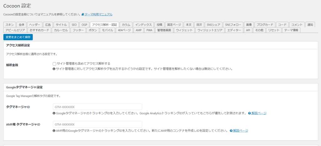blog_setting_fig_01