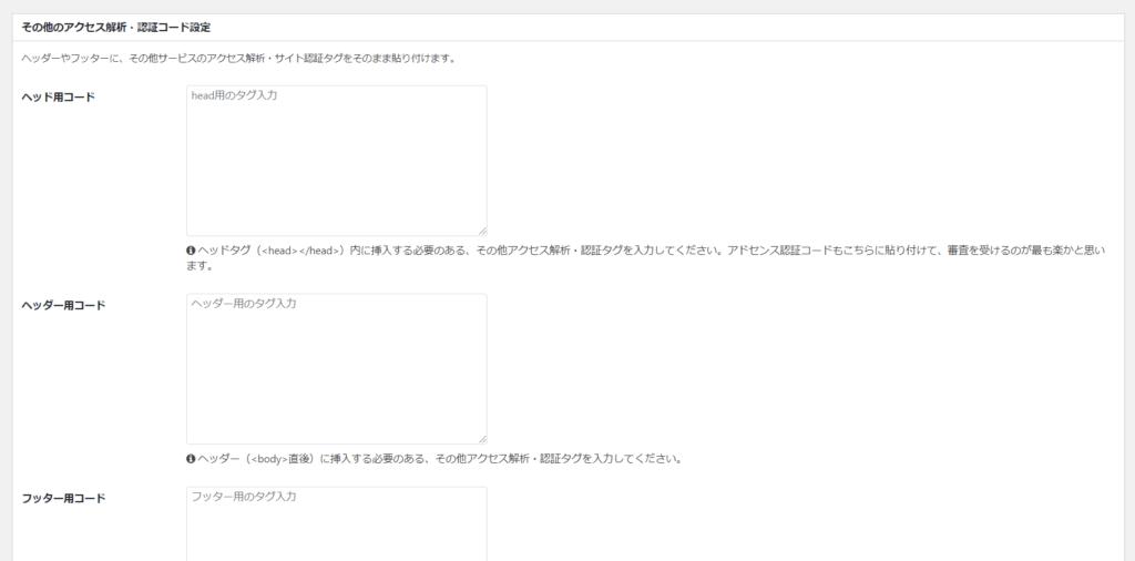 blog_setting_fig_02