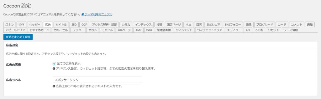 blog_setting_fig_03