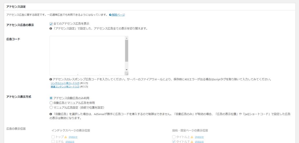 blog_setting_fig_04