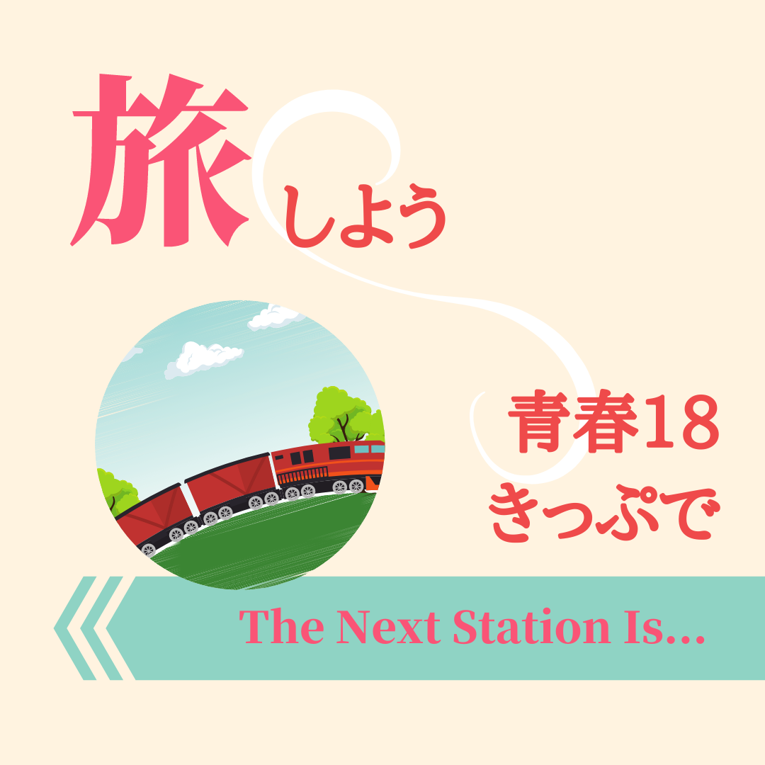 eyecatch-travel-with-ticket.png