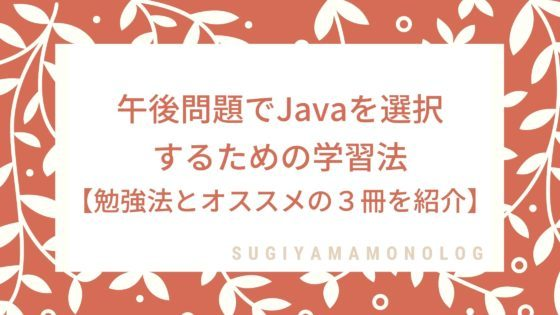 eyecatch_choose_afternoon_java_01