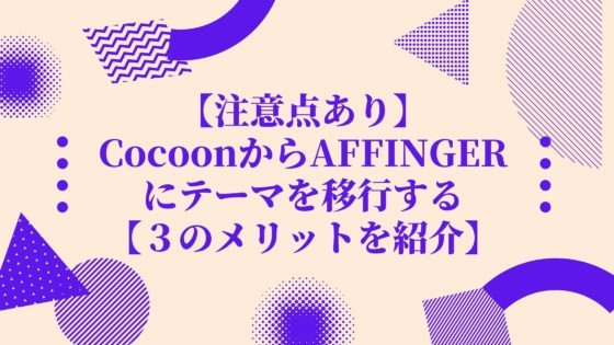 eyecatch_cocoon_to_affinger_01