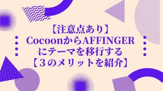 【注意点あり】CocoonからAFFINGERにテーマを移行する【3のメリットを紹介】