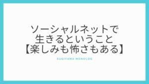 eyecatch_lifehack_social_life_01